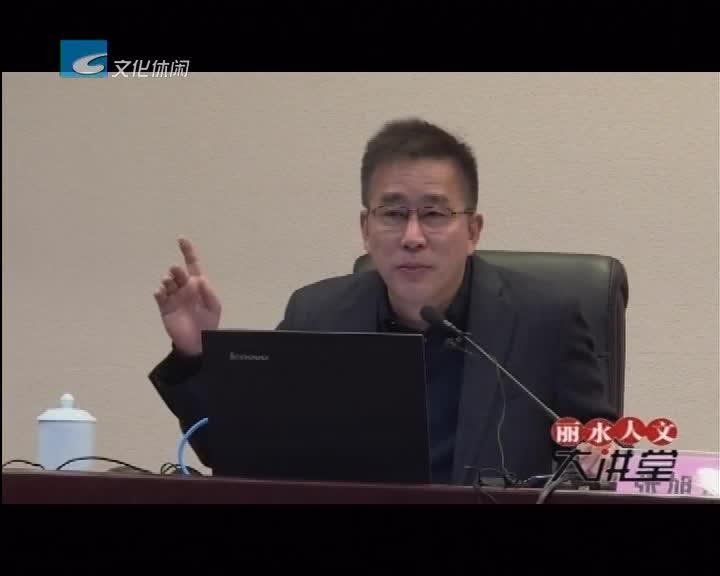 【丽水人文大讲堂】新海权时代——当前中国周边  安全新挑战和应对(一)