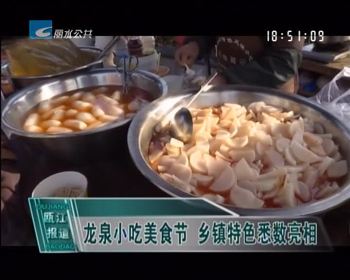 龙泉小吃美食节 乡镇特色悉数亮相
