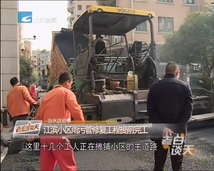 江滨小区雨污管修复工程提前完工
