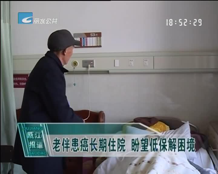 老伴患癌长期住院 盼望低保解困境
