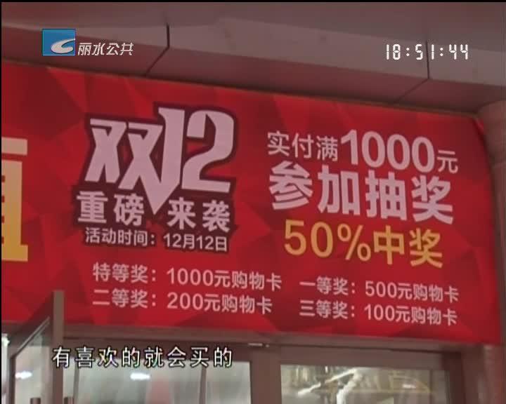 双十二:商场店铺折扣多 线下购物也实惠