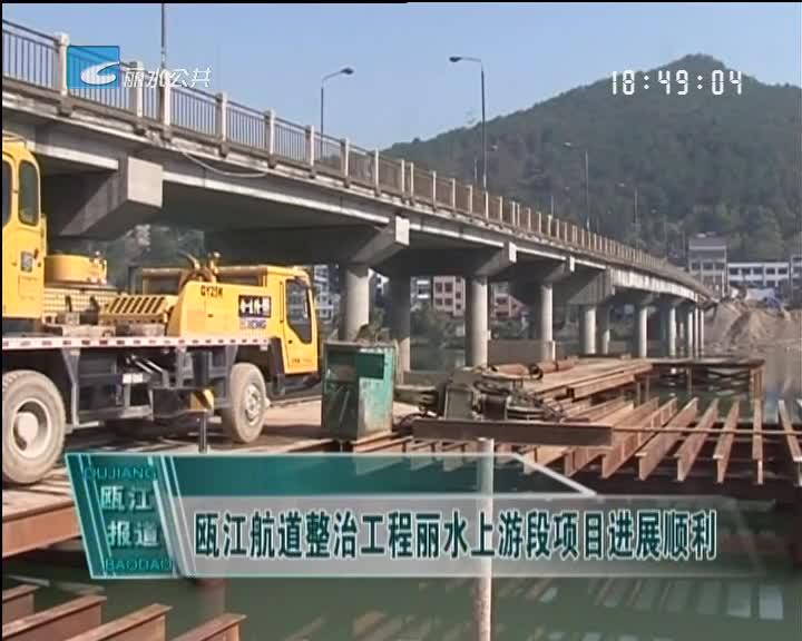 瓯江航道整治工程丽水上游段项目进展顺利