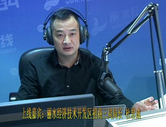 丽水经济技术开发区招商三局局长  杜君成
