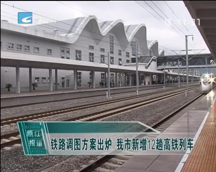 铁路调图方案出炉 我市新增12趟高铁列车