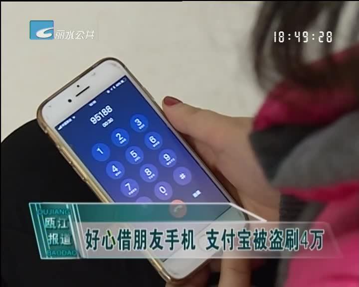 好心借朋友手机 支付宝被盗刷4万