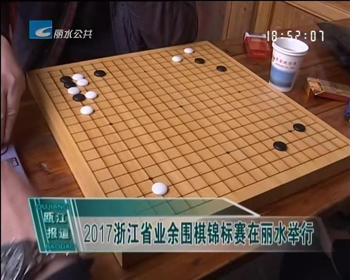 2017浙江省业余围棋锦标赛在丽水举行