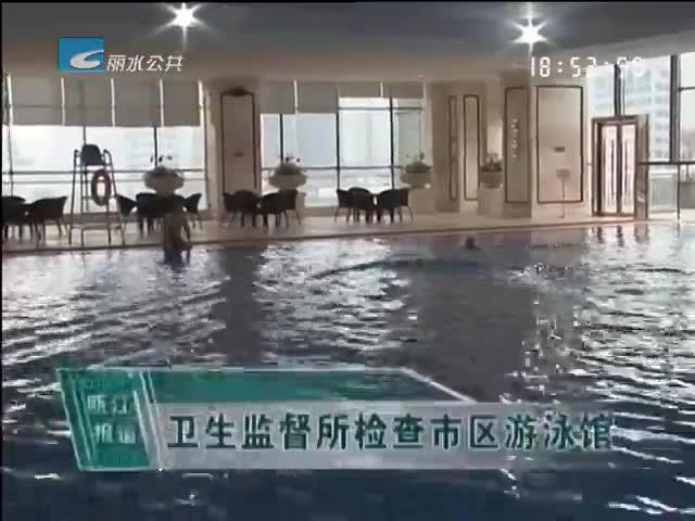 卫生监督所检查市区游泳馆