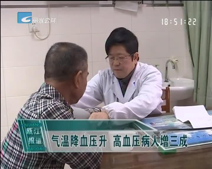 气温降血压升 高血压病人增三成