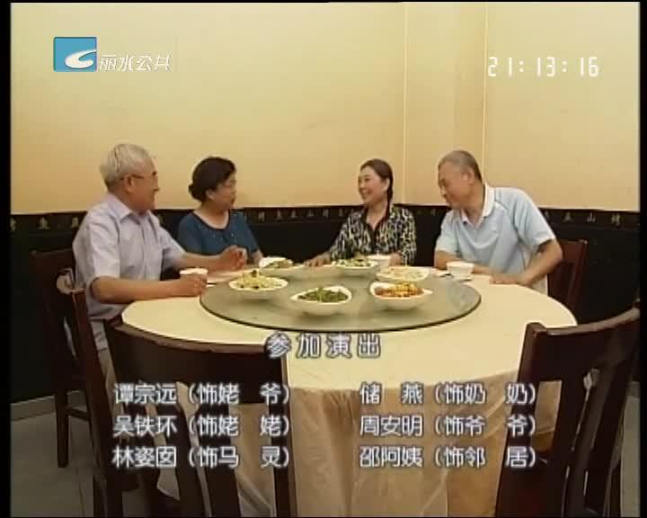 【瓯江故事会】一个孙女四人抢(下)