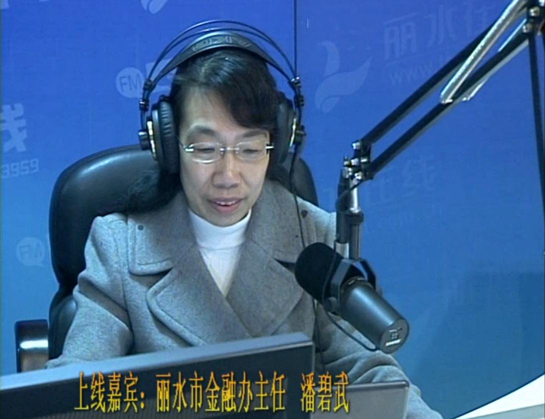 丽水市金融办主任   潘碧武