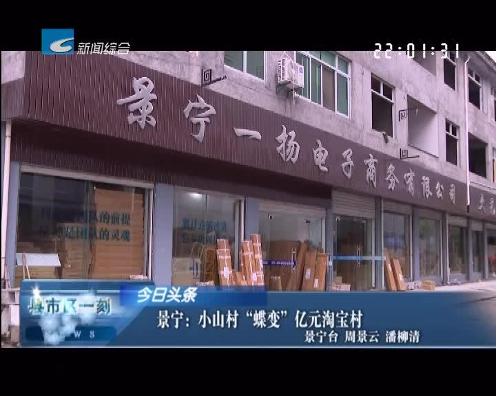 """景宁:小山村""""蝶变""""亿元淘宝村"""