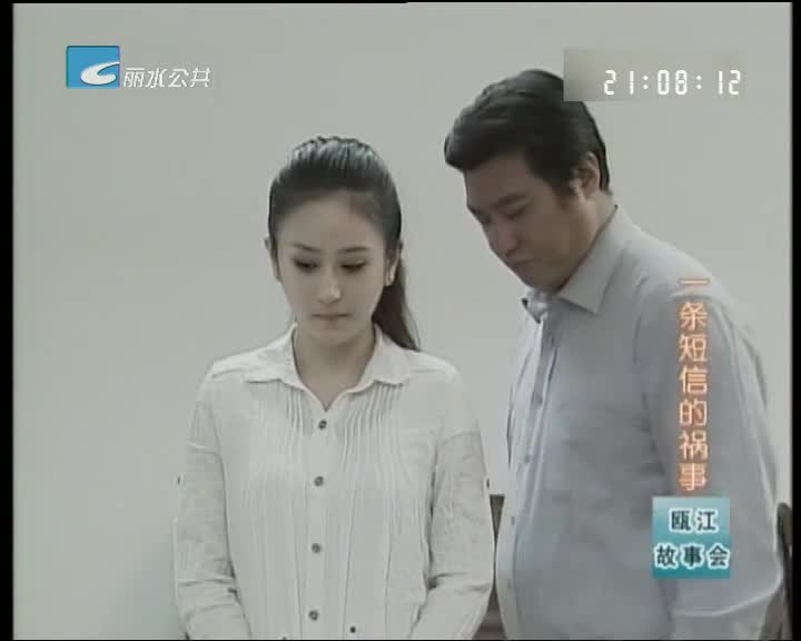【瓯江故事会】一条短信的祸事(上)
