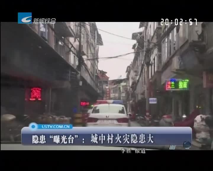 """隐患""""曝光台"""":城中村火灾隐患大"""