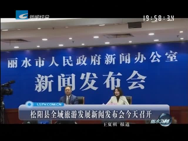 松阳县全域旅游发展新闻发布会今天召开