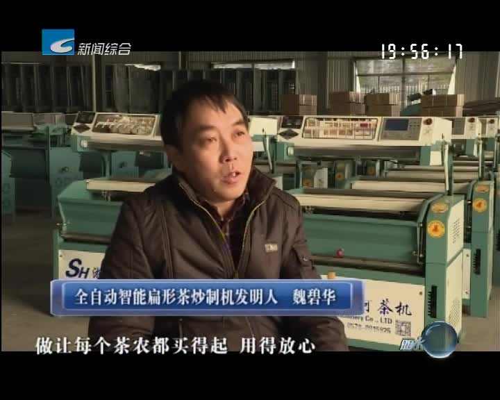 筑梦·新时代 魏碧华:做新时代智能化茶叶加工的开拓者