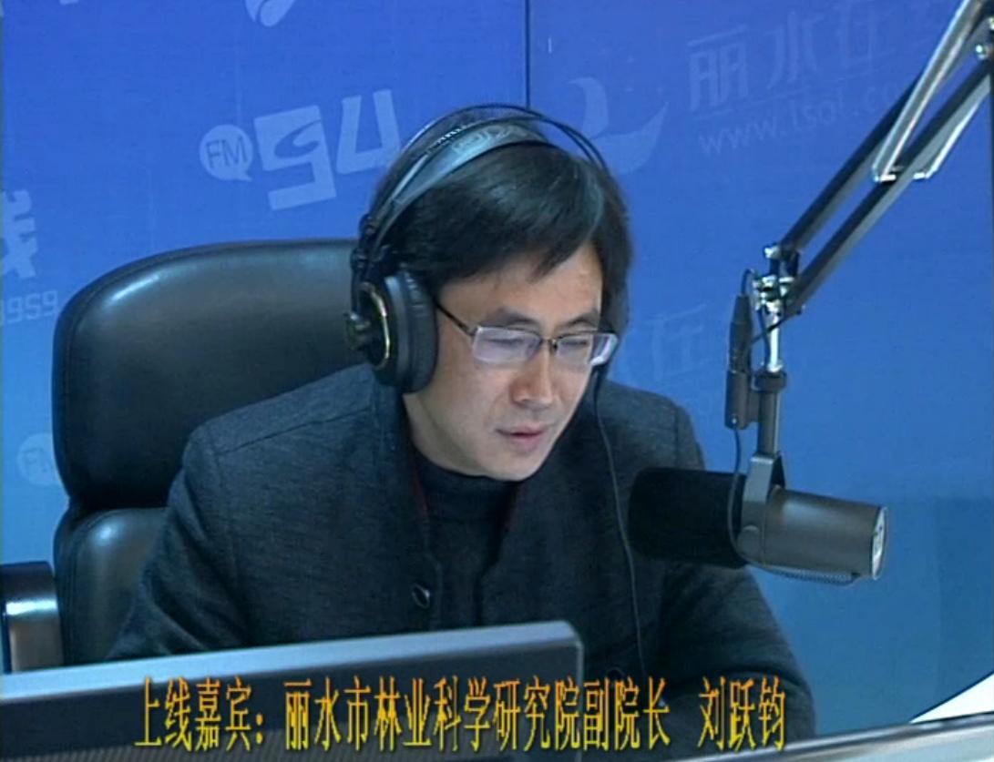 丽水市林业科学研究院副院长  刘跃钧