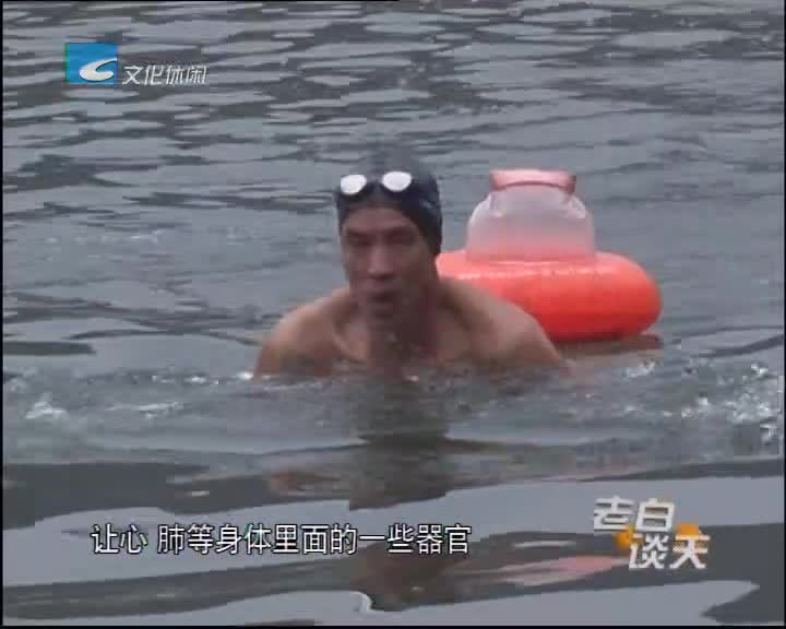 冬季游泳健身(四):冬泳好处多 有人不适宜