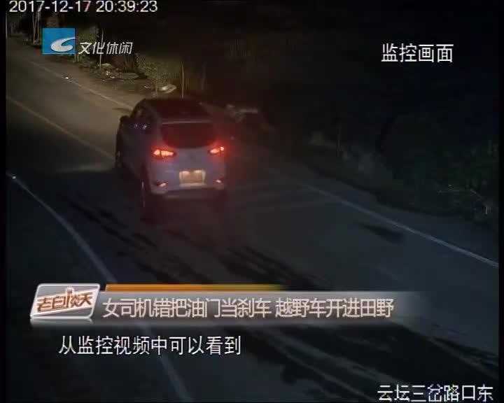 女司机错把油门当刹车 越野车开进田野