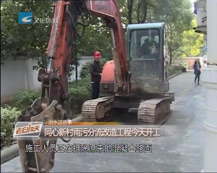 同心新村雨污分流改造工程今天开工