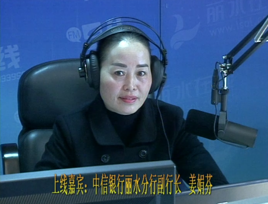 中信银行丽水分行副行长  姜娟芬