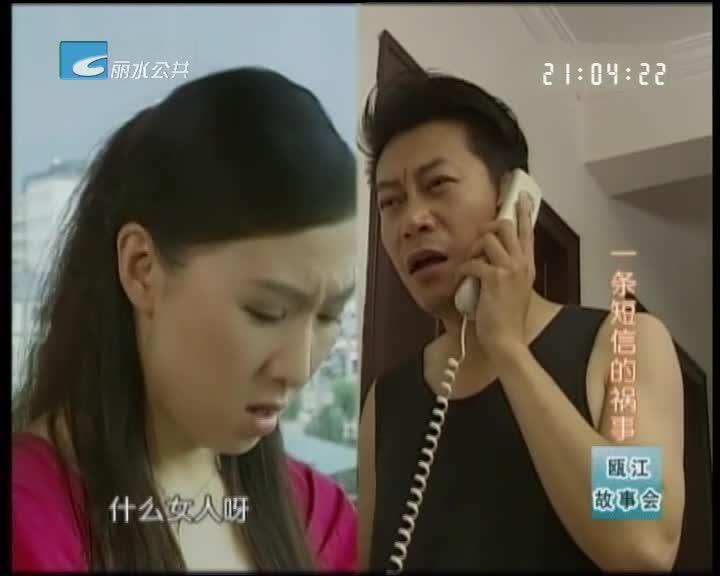 【瓯江故事会】一条短信的祸事(下)