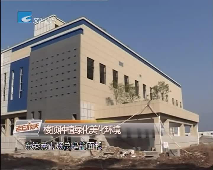 民生工程大盘点 东港菜市场结顶装修中
