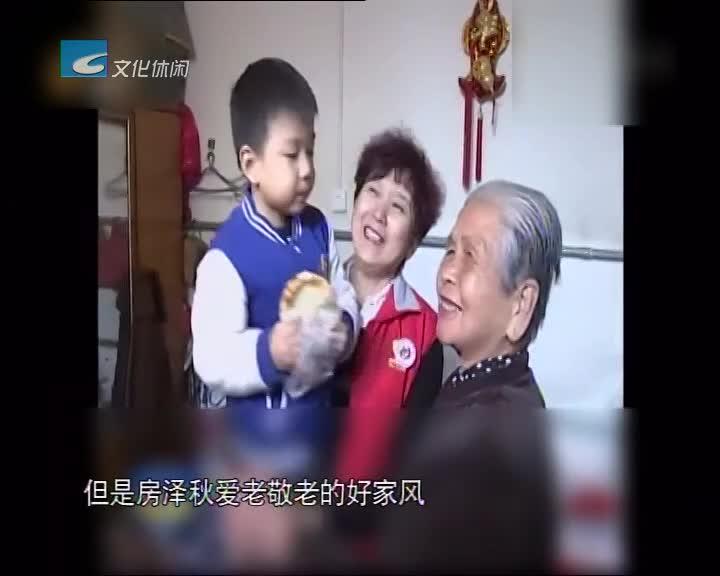 [德耀中华]房泽秋:照顾瘫痪孤寡老人35年