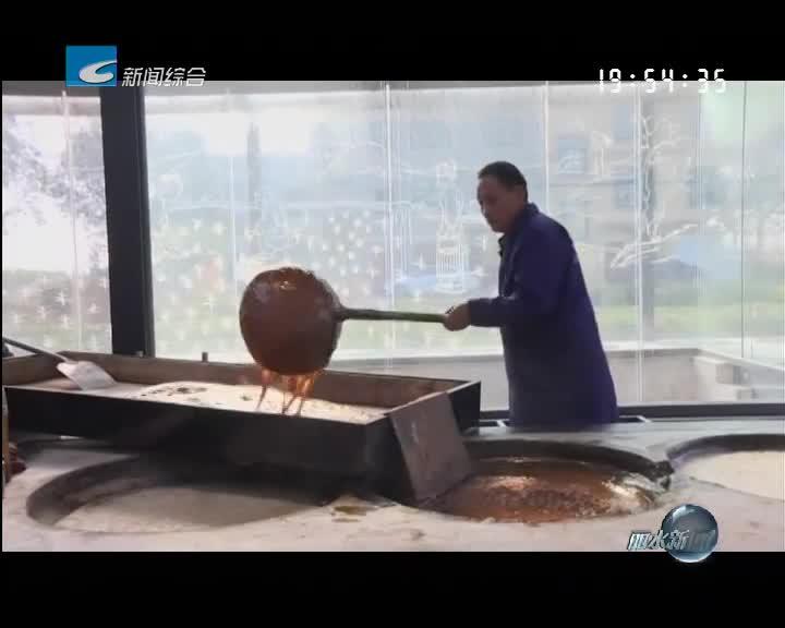 松阳红糖工坊入选市级非遗展示体验点
