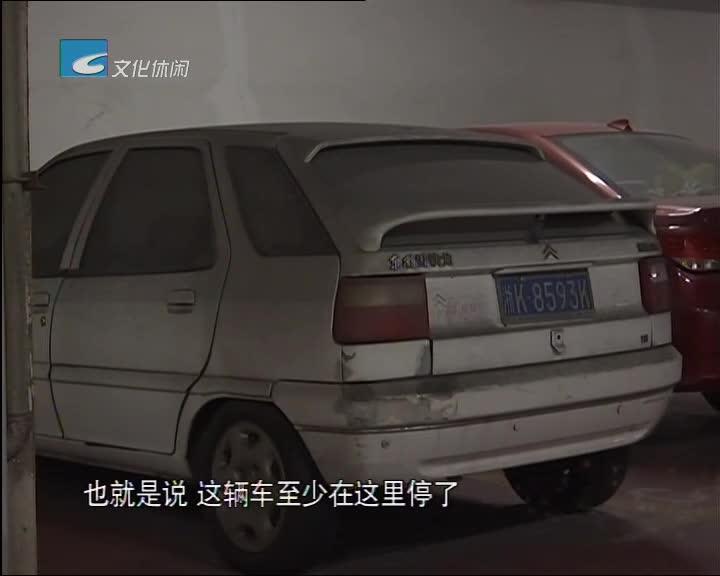 """""""僵尸车""""占领停车位(一):万地停车场收费清理僵尸车"""