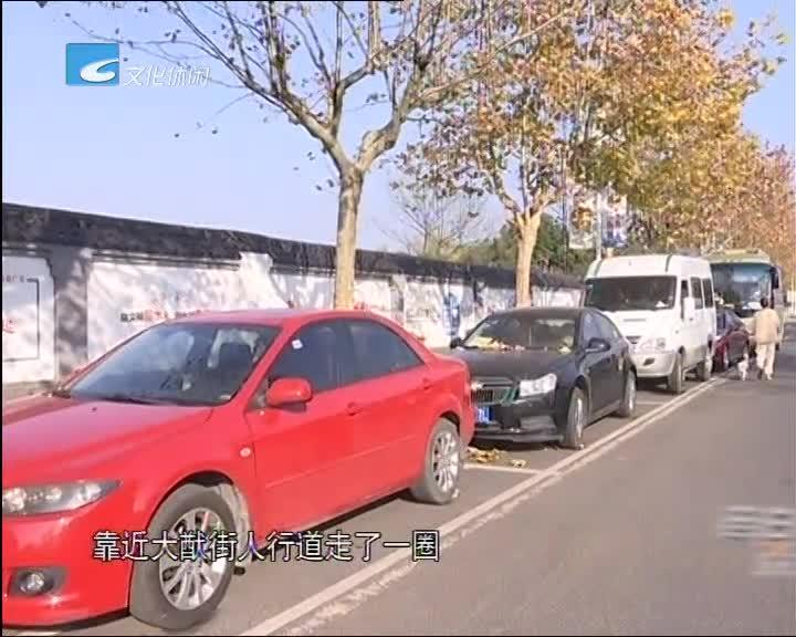 """""""僵尸车""""占领停车位(二):江滨一带有公共停车位成私人停车位"""