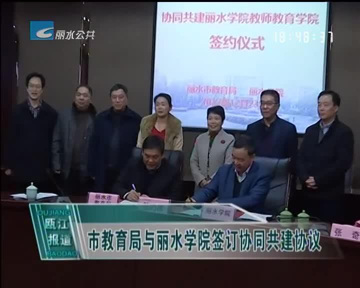 市教育局与丽水学院签订协同共建协议