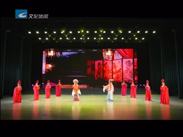【戏曲进校园】缙云水南小学 婺剧 《打金枝》