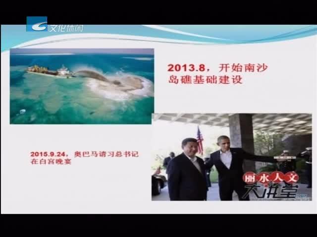 【丽水人文大讲堂】新海权时代——当前中国周边 安全新挑战和应对(三)