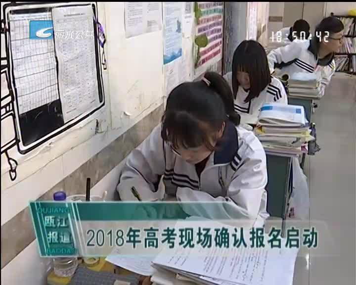 2018年高考现场确认报名启动