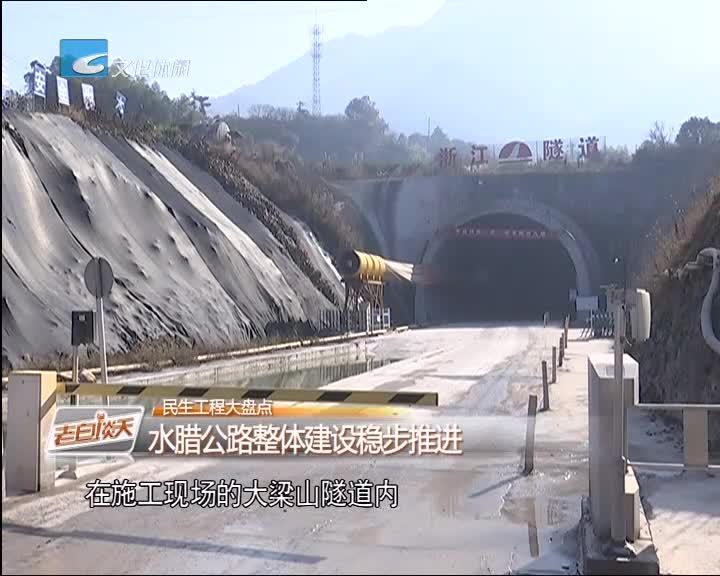 民生工程大盘点:水腊公路整体建设稳步推进
