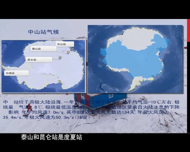 【道德讲堂】气象局