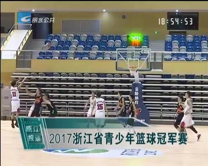 2017浙江省青少年篮球冠军赛