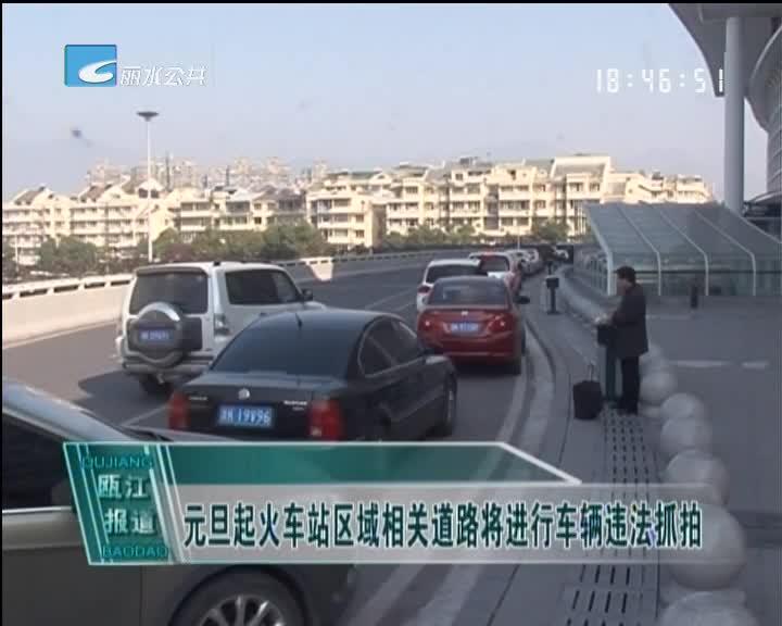 元旦起火车站区域相关道路将进行车辆违法抓拍