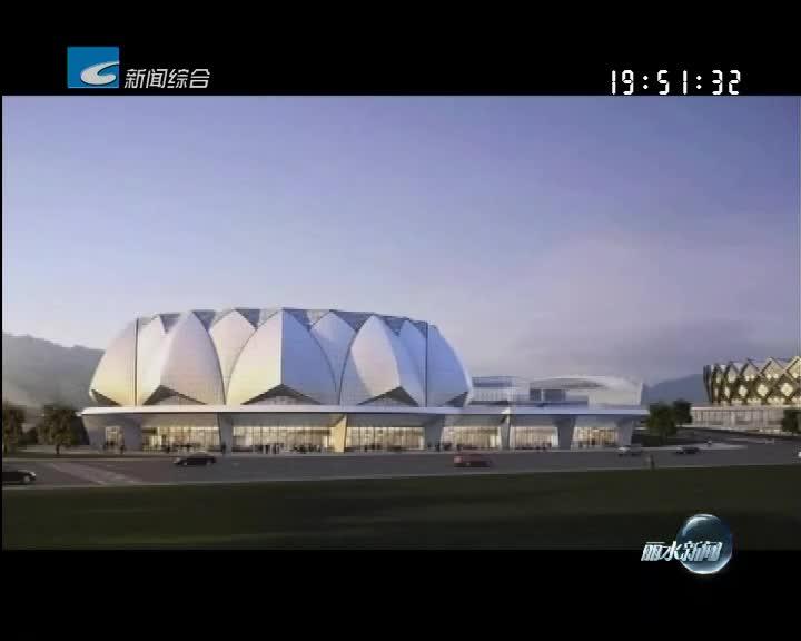 [电视问政·反馈]市体育中心游泳网球馆、体育生活馆今天开工建设