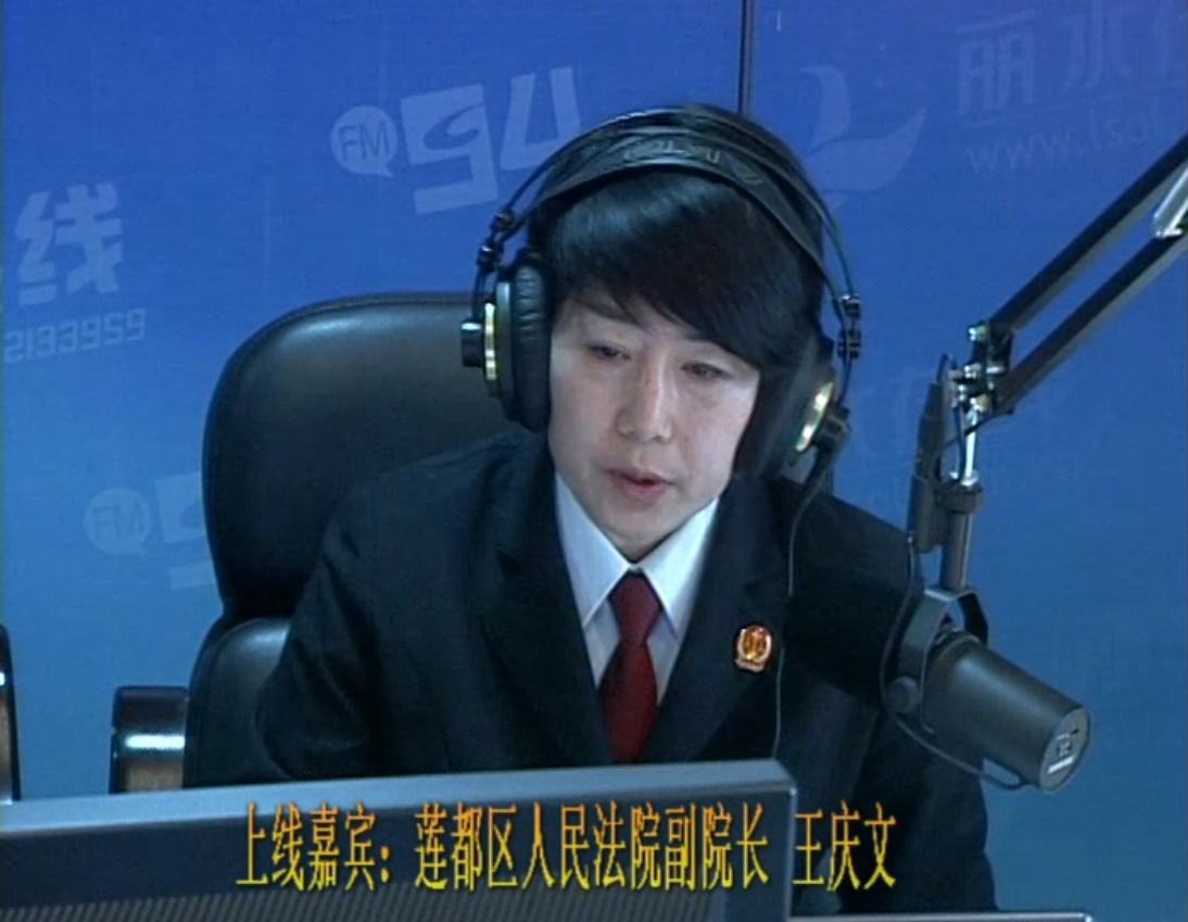 莲都区人民法院副院长 王庆文