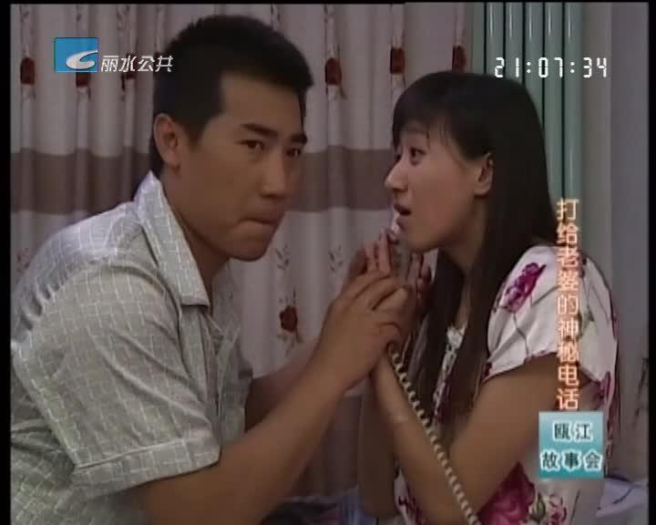 【瓯江故事会】打给老婆的神秘电话(上)