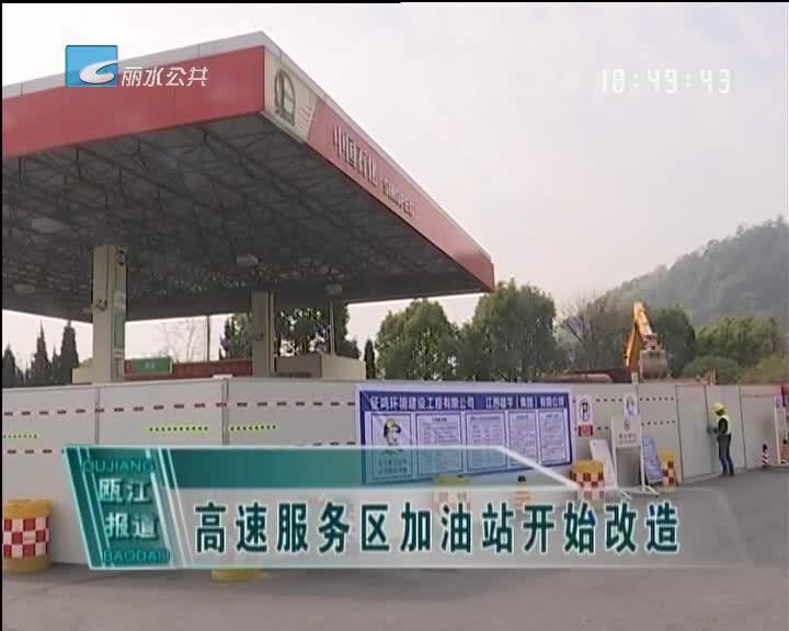 高速服务区加油站开始改造