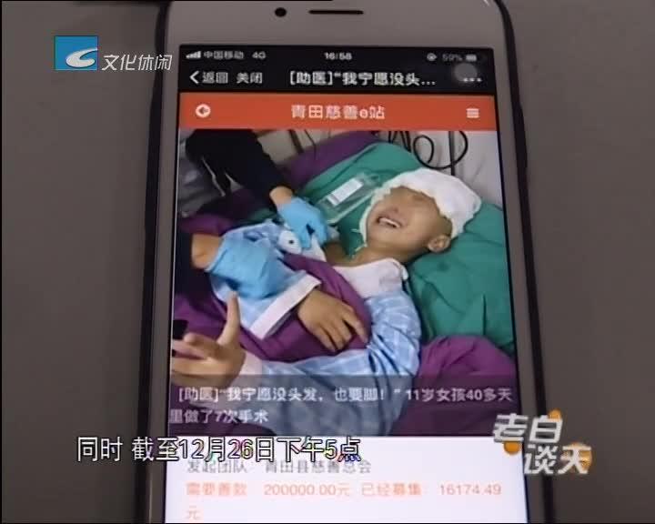 后续:热心市民捐款给遭遇不幸女孩邱梦琳