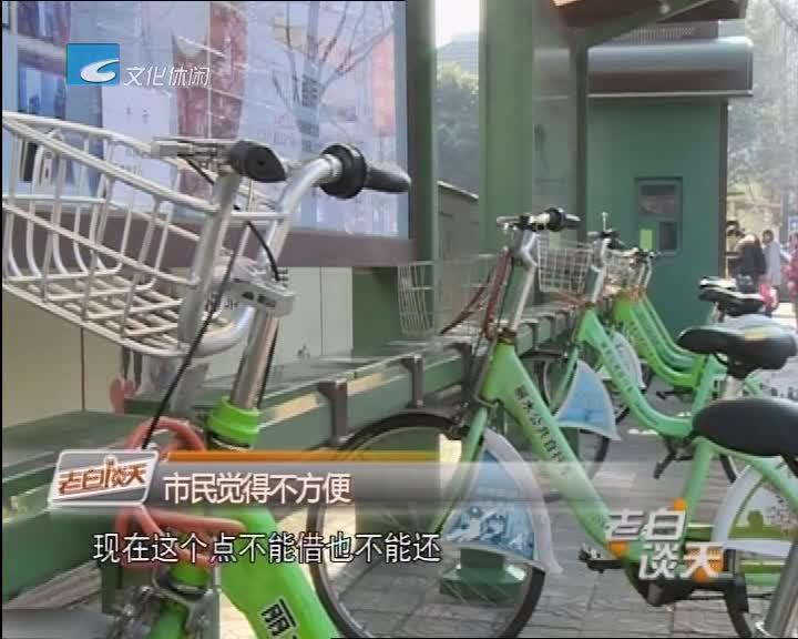 府前公共自行车点位为何长时间未修复?