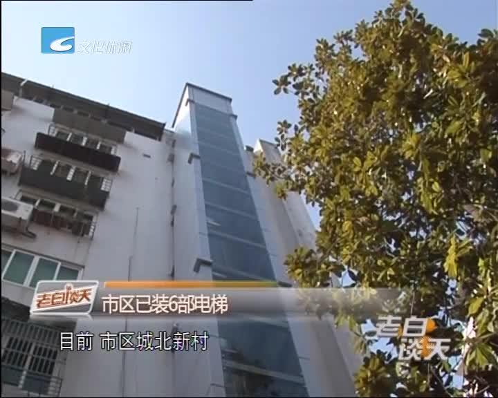 市区成功安装6部既有住宅电梯