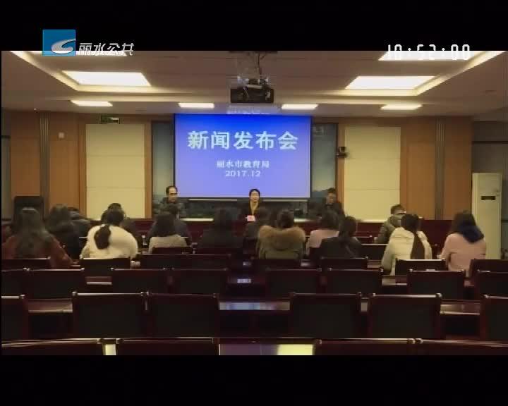 市教育局举行2017年职业教育成果展示新闻发布会
