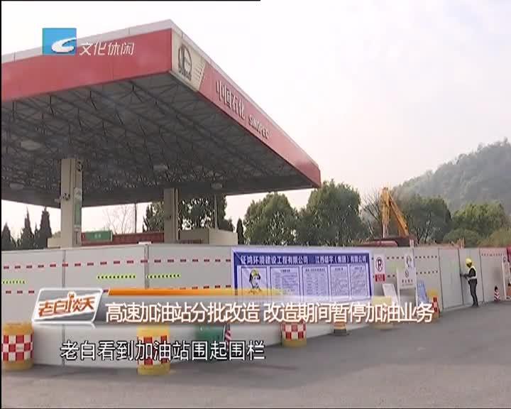 高速加油站分批改造 改造期间暂停加油业务
