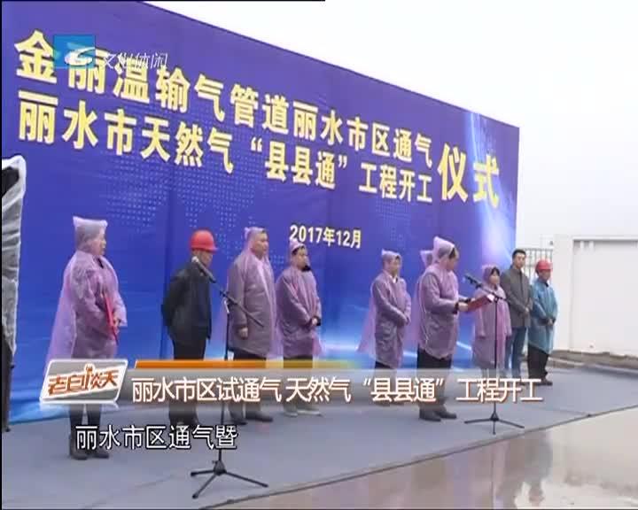 """丽水市区试通气 天然气""""县县通""""工程开工"""