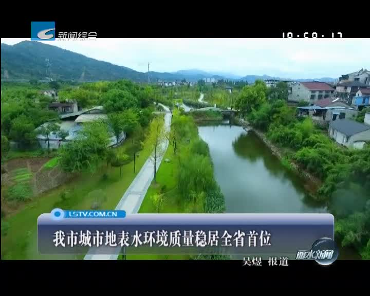 我市城市地表水环境质量稳居全省首位