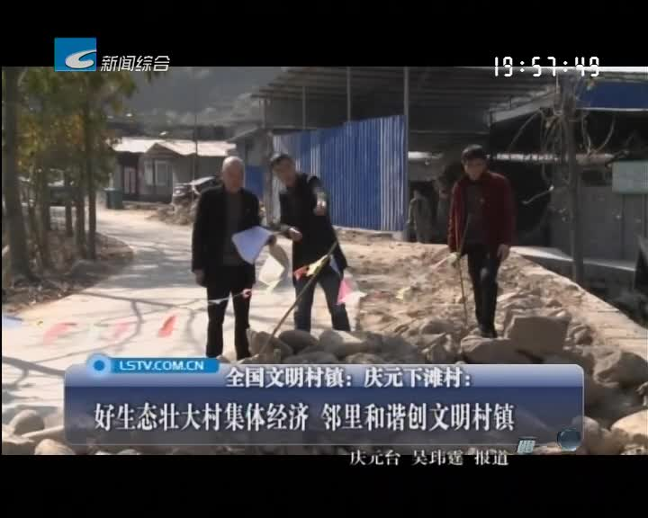 庆元下滩村:好生态壮大村集体经济 邻里和谐创文明村镇